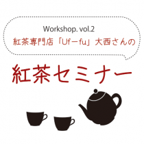 tea-workshop