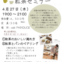 Uf-fu大西泰宏さん紅茶セミナー